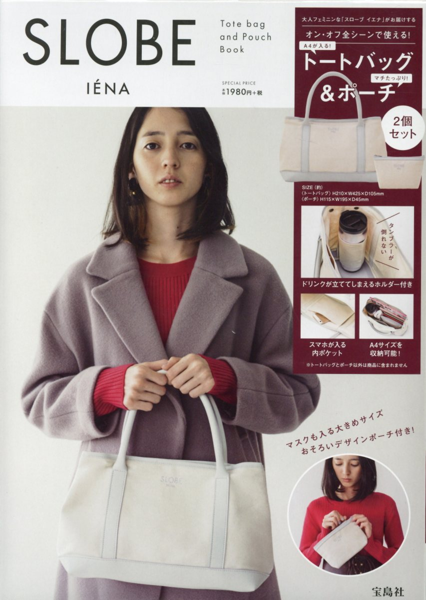 SLOBE IENA Tote bag and Pouch Book ([バラエティ])