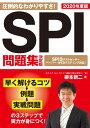 SPI問題集決定版(2020年度版) 柳本新二