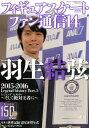 フィギュアスケートファン通信(14)