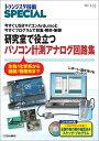 研究で役立つパソコン計測アナログ回路集 今すぐUSBマイコンArduinoと今すぐプログラ (トランジスタ技術special) [ トランジスタ技術special編集部 ]
