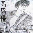 虹/シンプル (期間生産限定盤 CD+DVD) [ 高橋優 ]