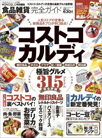 食品雑貨完全ガイド コストコ&カルディの定番&最新グルメ全評価 (100%ムックシリーズ 完全ガイドシリーズ 174)