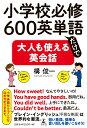 小学校必修600英単語だけで大人も使える英会話 [ 構 俊一 ]