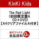 【先着特典】The Red Light (初回限定盤A CD+DVD) (A4クリアファイルA付き) [ KinKi Kids ] - 楽天ブックス