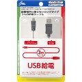 ニンテンドークラシックミニ スーパーファミコン用 USB給電ケーブル グレー 3mの画像