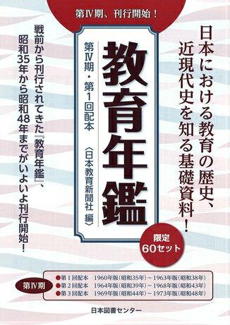 教育年鑑(第4期 第1巻〜第4巻) 日本教育年鑑 1960年版(昭和3
