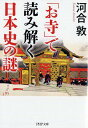 「お寺」で読み解く日本史の謎 [ 河合敦 ]