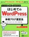 はじめてのWordPress本格ブログ運営法 あなたもアフィリエイト×アドセンスで稼げる! 本書 大串肇