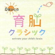 0歳からの育脳クラシック【チケット2枚付き】