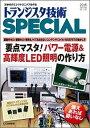 楽天楽天ブックス要点マスタ! パワー電源&高輝度LED照明の作り方(TRSP No.134) 誤動作ゼロ! 破壊ゼロ! 発熱もノイズも出さないコンデンサ/コイル/MOSFETの動かし方 (トランジスタ技術SPECIAL) [ トランジスタ技術SPECIAL編集部 ]