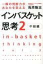 インバスケット思考(2(中級編)) [ 鳥原隆志 ]