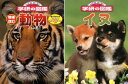 学研ニューワイド図鑑「イヌ」+「動物」2冊セット [ ジャパンケネルクラブ ]