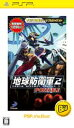 地球防衛軍2 PORTABLE PSP the Best
