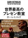 世界最高のプレゼン教室(80分DVD付き) [ ガー・レイノルズ ]