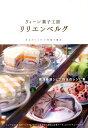 ウィーン菓子工房リリエンベルグ 真心のレシピと笑顔の魔法 [ 横溝春雄 ]
