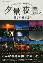 夕景・夜景の正しい撮り方 もっと美しく、もっと素敵な写真になる (Gakken camera moo