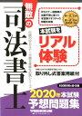 無敵の司法書士 2020年 本試験予想問題集 [ 早稲田経営出版編集部 ]