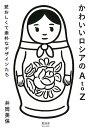 かわいいロシアのAtoZ 愛おしくて素朴なデザインたち 井岡美保