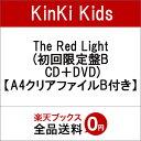 【先着特典】The Red Light (初回限定盤B CD+DVD) (A4クリアファイルB付き) [ KinKi Kids ] - 楽天ブックス