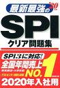 最新最強のSPIクリア問題集 '20年版 [ 成美堂出版編集部 ]