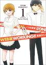 WEB版 WORKING!!(1) (ヤングガンガンコミックス) [ 高津カリノ ]