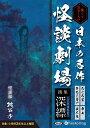 日本の名作怪談劇場 撰集深縹 怖くておもしろい (<CD>) [ 城谷歩 ]