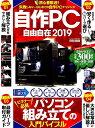 自作PC自由自在(2019) ビギナー必見パソコン組み立ての入門バイブル (EIWA MOOK らくらく講座 320)
