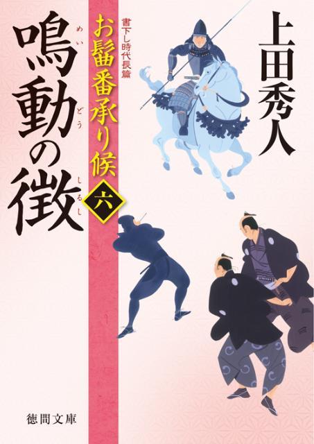 鳴動の徴 お髷番承り候6 (徳間文庫) [ 上田秀人 ]