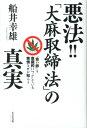 悪法!!「大麻取締法」の真実 [ 船井幸雄 ]