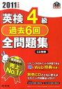 英検4級過去6回全問題集(2011年度版)