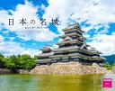 日本の名城カレンダー2019