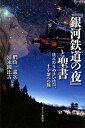 『銀河鉄道の夜』と聖書 [ 椚山義次 ]