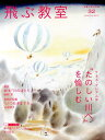 飛ぶ教室(第32号(2013年冬)) 児童文学の冒険 英国ファンタジーの原点『たのしい川べ』を愉しむ