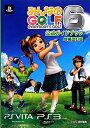 みんなのGOLF 6公式ガイドブック増補改訂版 PSVITA PS3 [ ファミ通編集部 ]