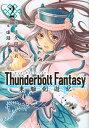 Thunderbolt Fantasy 東離劍遊紀(2) [ 佐久間 結衣 ]