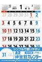 A2神宮館カレンダー(2021年版) ([カレンダー])