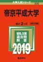 帝京平成大学(2019) (大学入試シリーズ)