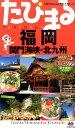福岡4版 関門海峡・北九州 (たびまる)