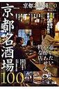 京都名酒場100