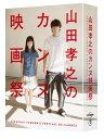 山田孝之のカンヌ映画祭 Blu-ray BOX【Blu-ray】 [ 山田孝之 ]