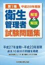 第1種衛生管理者試験問題集(平成28年度版) [ 中央労働災害防止協会 ]