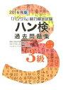 ハン検過去問題集(2016年版 3級) [ ハングル能力検定協会 ]