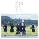 今、話したい誰かがいる (初回限定盤 CD+DVD Type-C) [ 乃木坂46 ] - 楽天ブックス