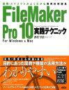 FileMaker Pro 10実践テクニック 関数・スクリプトがよくわかる実用的例題集 [ 西村早苗 ]