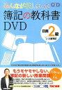 DVD>みんなが欲しかった簿記の教科書講義DVD日商簿記2級工業簿記第2版 [ TAC出版 ]