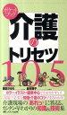 ポケットブック介護のトリセツ105 [ 島村敦子 ]