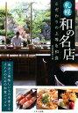 札幌和の名店こだわりの上等な和食 [ 北の美食案内人 ]