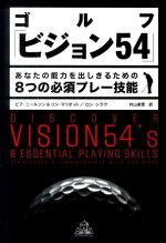 ゴルフ「ビジョン54」