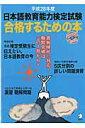 日本語教育能力検定試験合格するための本(平成28年度)