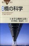 図解・橋の科学 [ 土木学会 ]